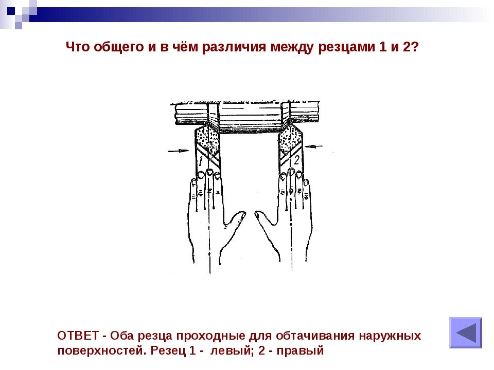 Что общего и в чём различия между резцами 1 и 2? ОТВЕТ - Оба резца проходные...