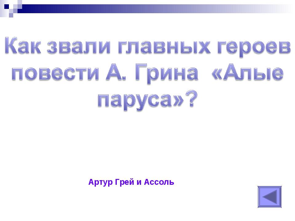 Артур Грей и Ассоль