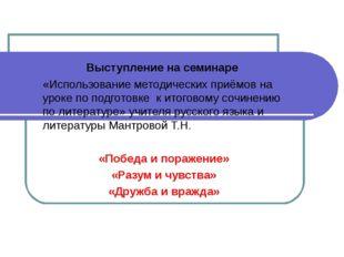 Выступление на семинаре «Использование методических приёмов на уроке по подго