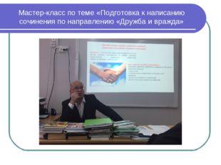 Мастер-класс по теме «Подготовка к написанию сочинения по направлению «Дружба
