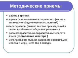 Методические приемы работа в группах историки (использование исторических фак