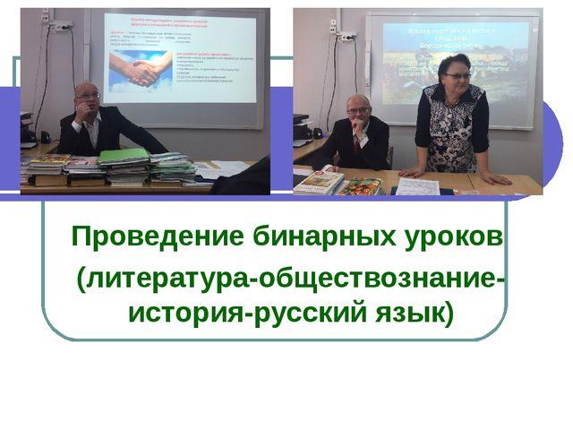 Проведение бинарных уроков (литература-обществознание-история-русский язык)