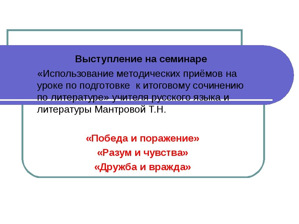 Выступление на семинаре «Использование методических приёмов на уроке по подго...
