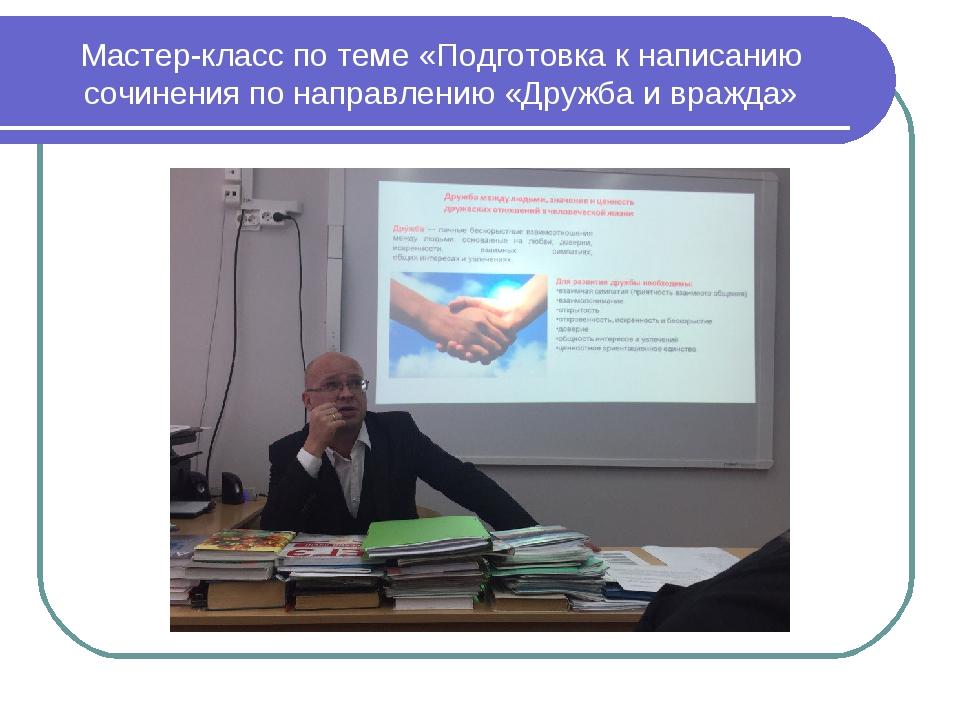 Мастер-класс по теме «Подготовка к написанию сочинения по направлению «Дружба...