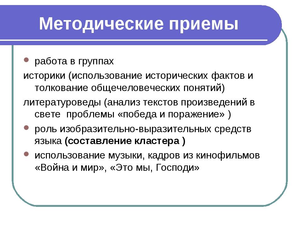 Методические приемы работа в группах историки (использование исторических фак...