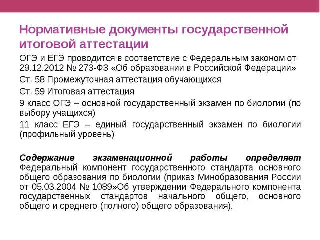 Нормативные документы государственной итоговой аттестации ОГЭ и ЕГЭ проводитс...