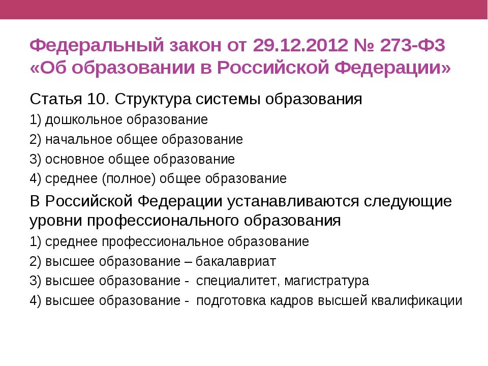 Федеральный закон от 29.12.2012 № 273-ФЗ «Об образовании в Российской Федерац...
