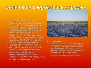 Солнечная энергетика в Украине Знаковые темпы развития украинской солнечной э