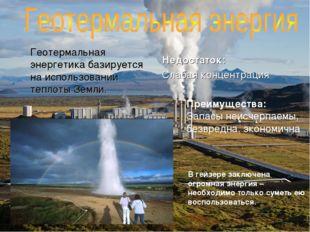Геотермальная энергетика базируется на использовании теплоты Земли. Недост