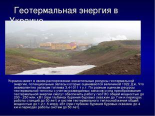 Геотермальная энергия в Украине Украина имеет в своем распоряжении значитель