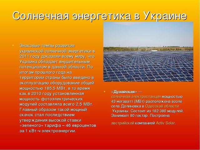Солнечная энергетика в Украине Знаковые темпы развития украинской солнечной э...
