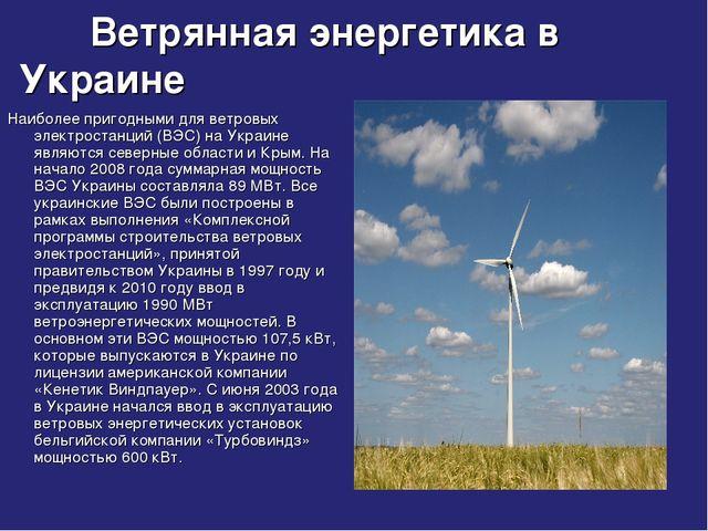 Ветрянная энергетика в Украине Наиболее пригодными для ветровых электростанц...