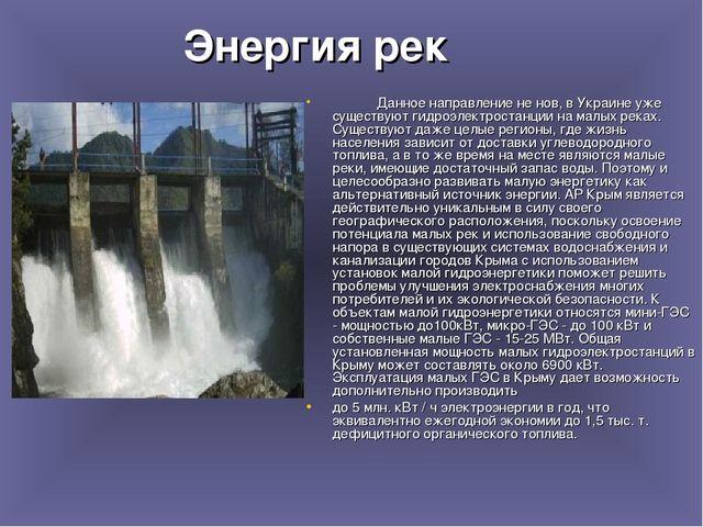 Энергия рек Данное направление не нов, в Украине уже существуют гидроэлект...