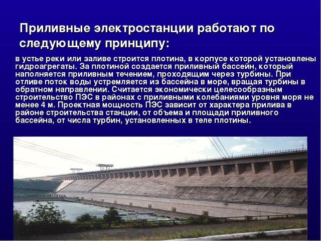 Приливные электростанции работают по следующему принципу: в устье реки или з...