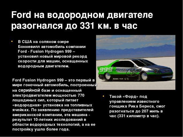 Ford на водородном двигателе разогнался до 331 км. в час В США на соляном озе...