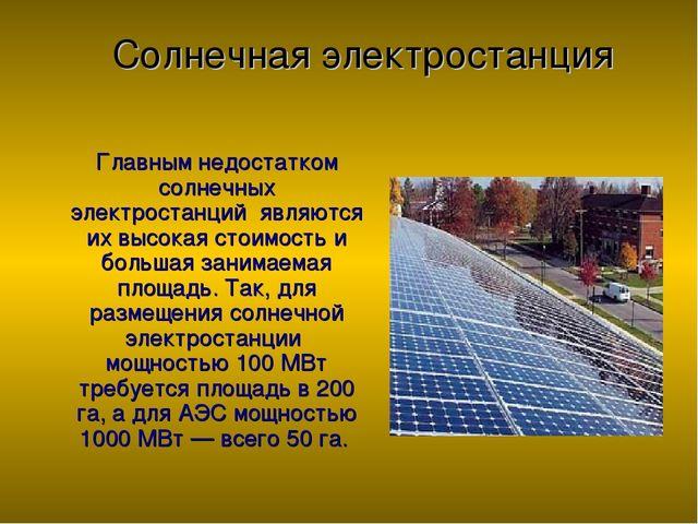 Солнечная электростанция Главным недостатком солнечных электростанций явля...