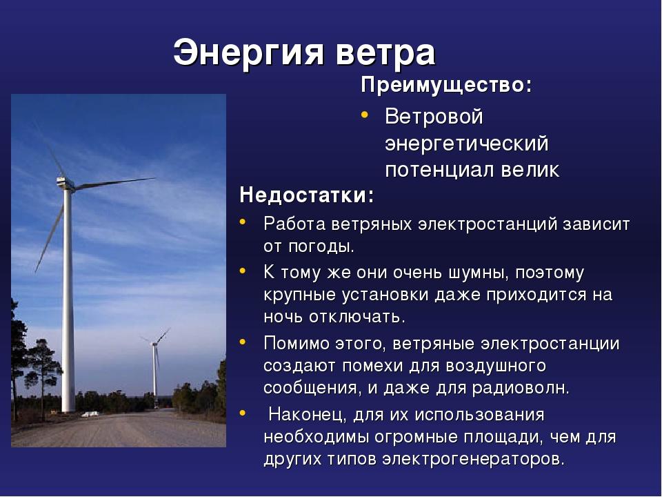 Энергия ветра Преимущество: Ветровой энергетический потенциал велик Недоста...