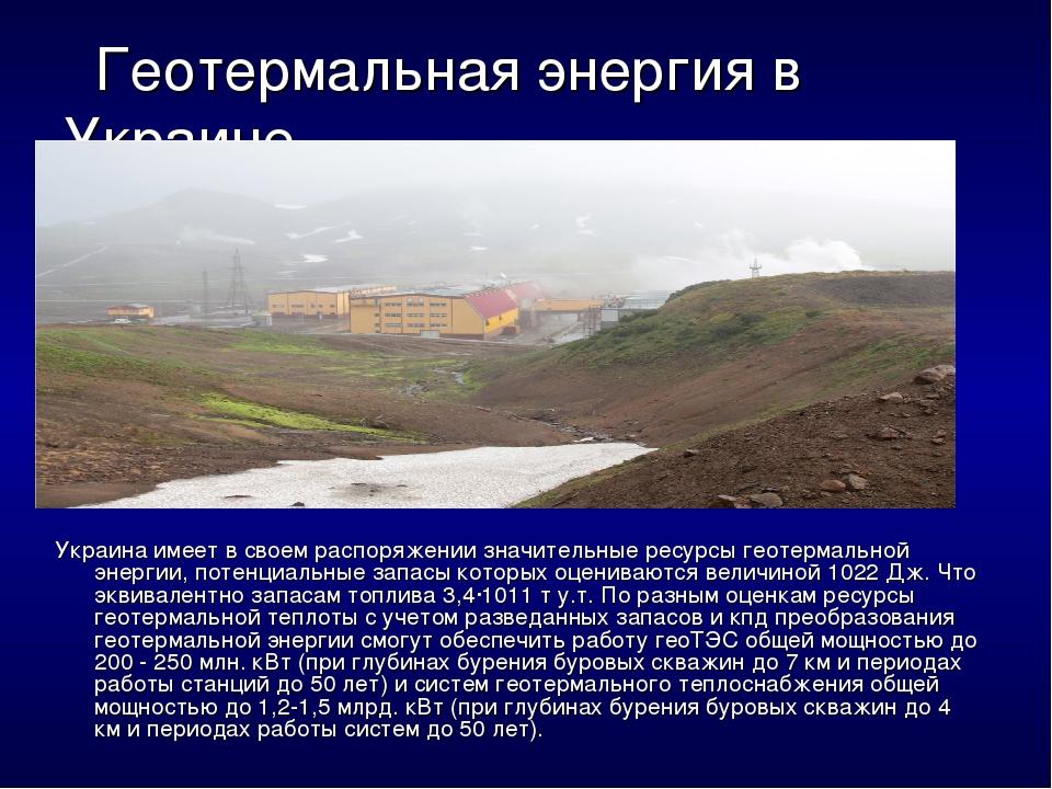 Геотермальная энергия в Украине Украина имеет в своем распоряжении значитель...