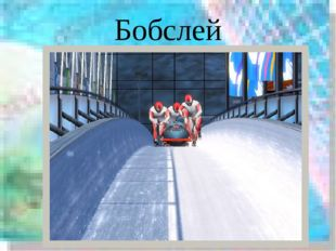 Бобслей