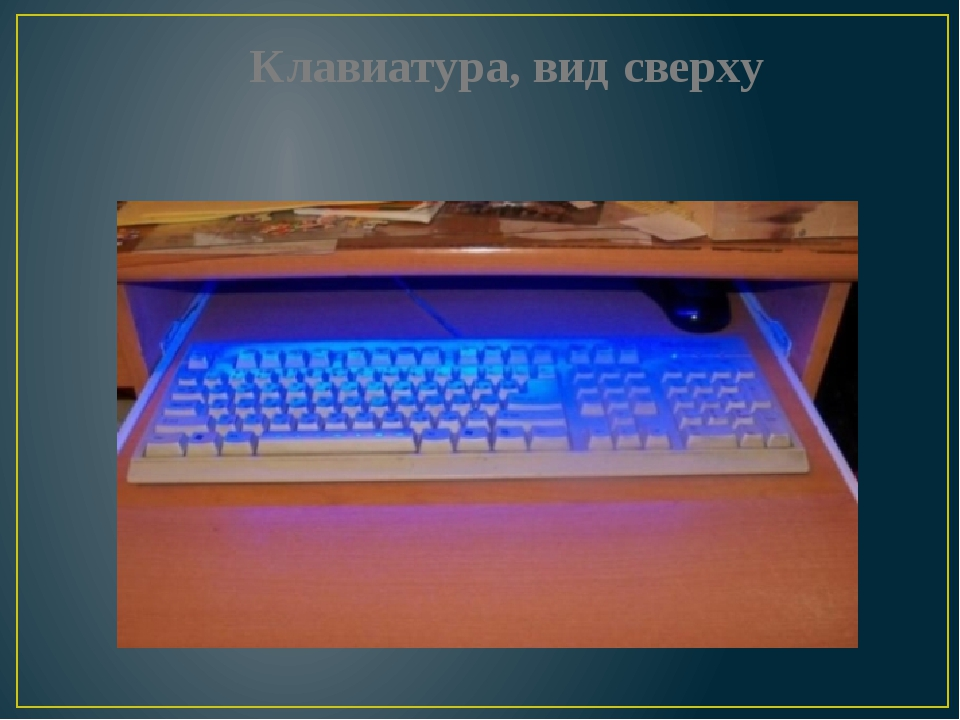 Клавиатура, вид сверху