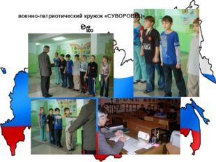 военно-патриотический кружок «СУВОРОВЕЦ»