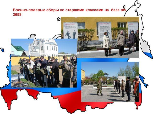 Военно-полевые сборы со старшими классами на базе в/ч 3698