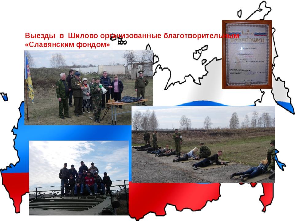 Выезды в Шилово организованные благотворительным «Славянским фондом»