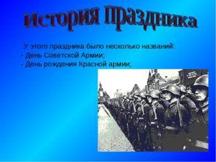 У этого праздника было несколько названий: - День Советской Армии; - День