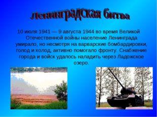 10 июля 1941 — 9 августа 1944 во время Великой Отечественной войны население
