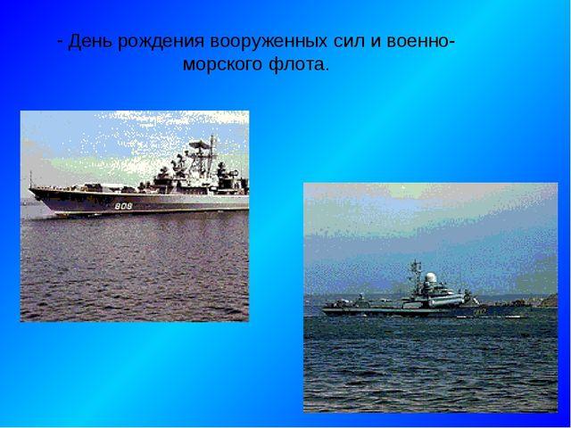 День рождения вооруженных сил и военно-морского флота.