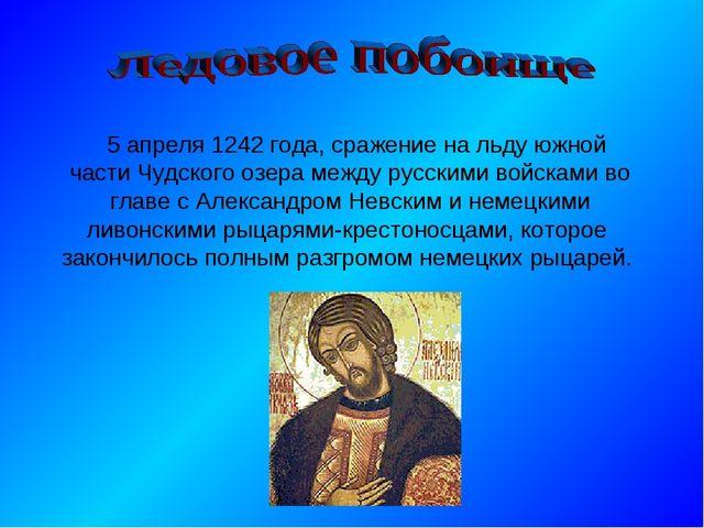 5 апреля 1242 года, сражение на льду южной части Чудского озера между русски...