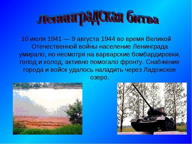 10 июля 1941 — 9 августа 1944 во время Великой Отечественной войны население...