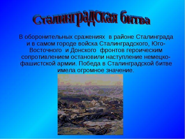 В оборонительных сражениях в районе Сталинграда и в самом городе войска Стал...
