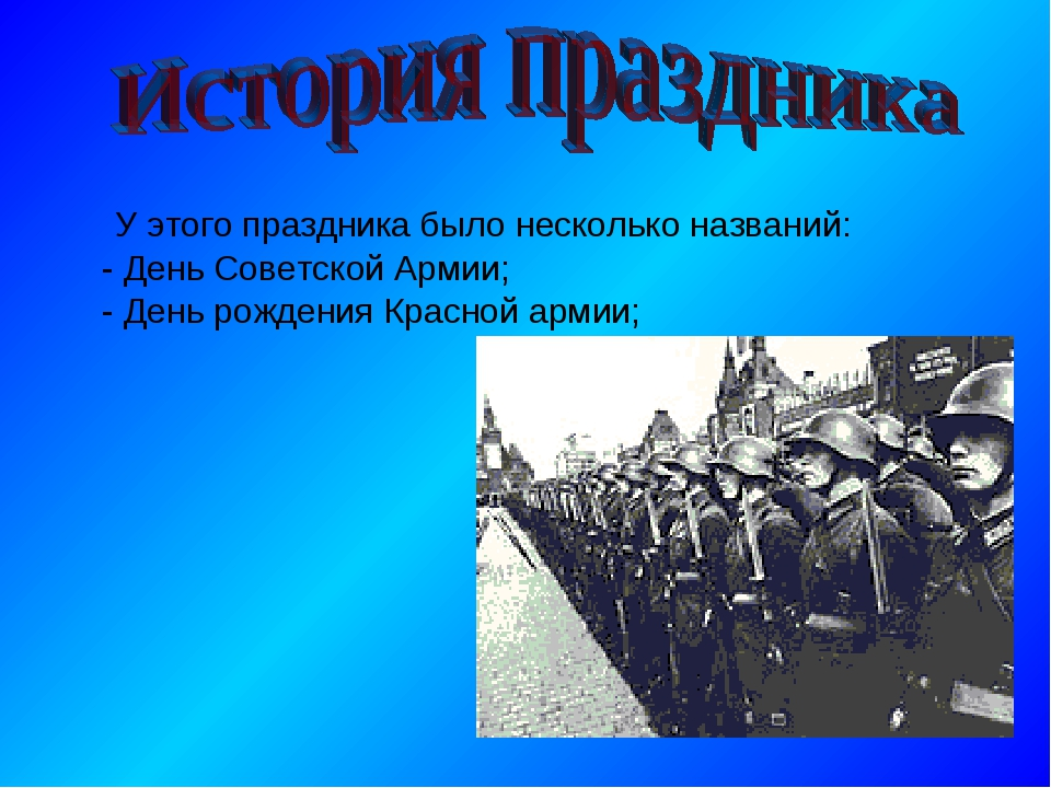 У этого праздника было несколько названий: - День Советской Армии; - День...