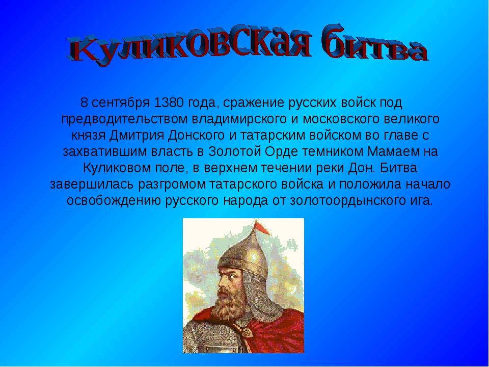8 сентября 1380 года, сражение русских войск под предводительством владимирск...