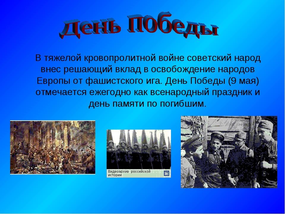 В тяжелой кровопролитной войне советский народ внес решающий вклад в освобож...