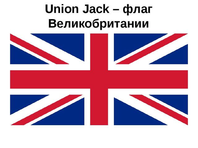Union Jack – флаг Великобритании