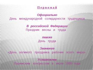 П е р в о м а й Официально День международной солидарности трудящихся В росси