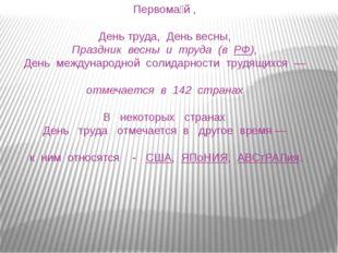 Первома́й, День труда, День весны, Праздник весны и труда (в РФ), День между