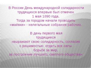 В России День международной солидарности трудящихся впервые был отмечен 1 ма
