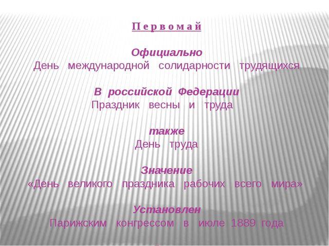 П е р в о м а й Официально День международной солидарности трудящихся В росси...
