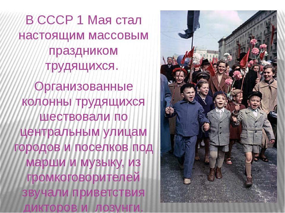 В СССР 1 Мая стал настоящим массовым праздником трудящихся. Организованные к...