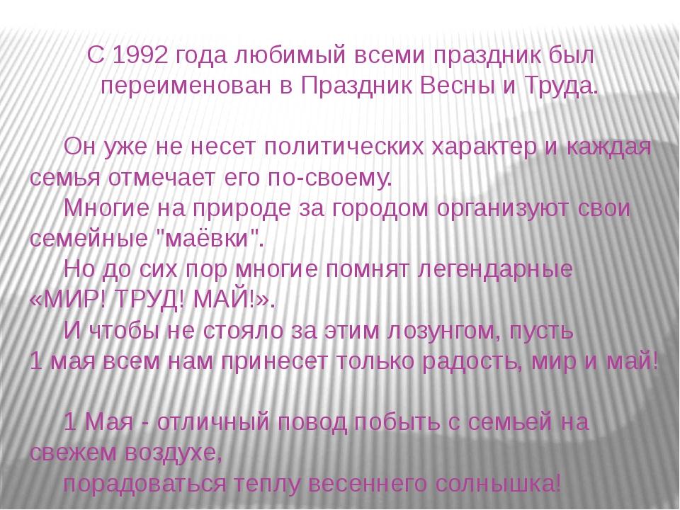 С 1992 года любимый всеми праздник был переименован в Праздник Весны и Труда...