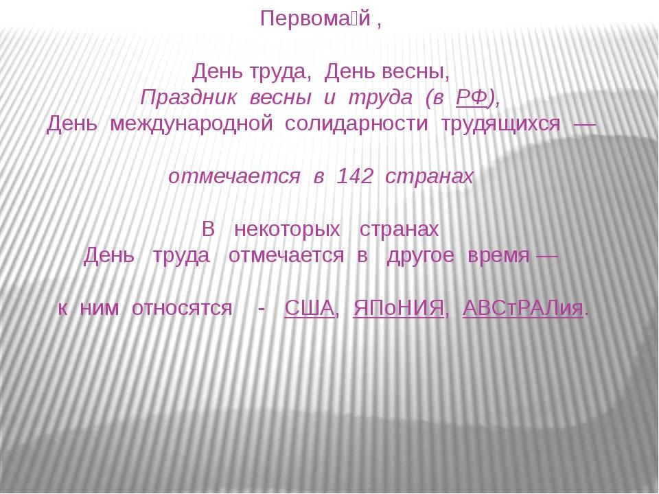 Первома́й, День труда, День весны, Праздник весны и труда (в РФ), День между...