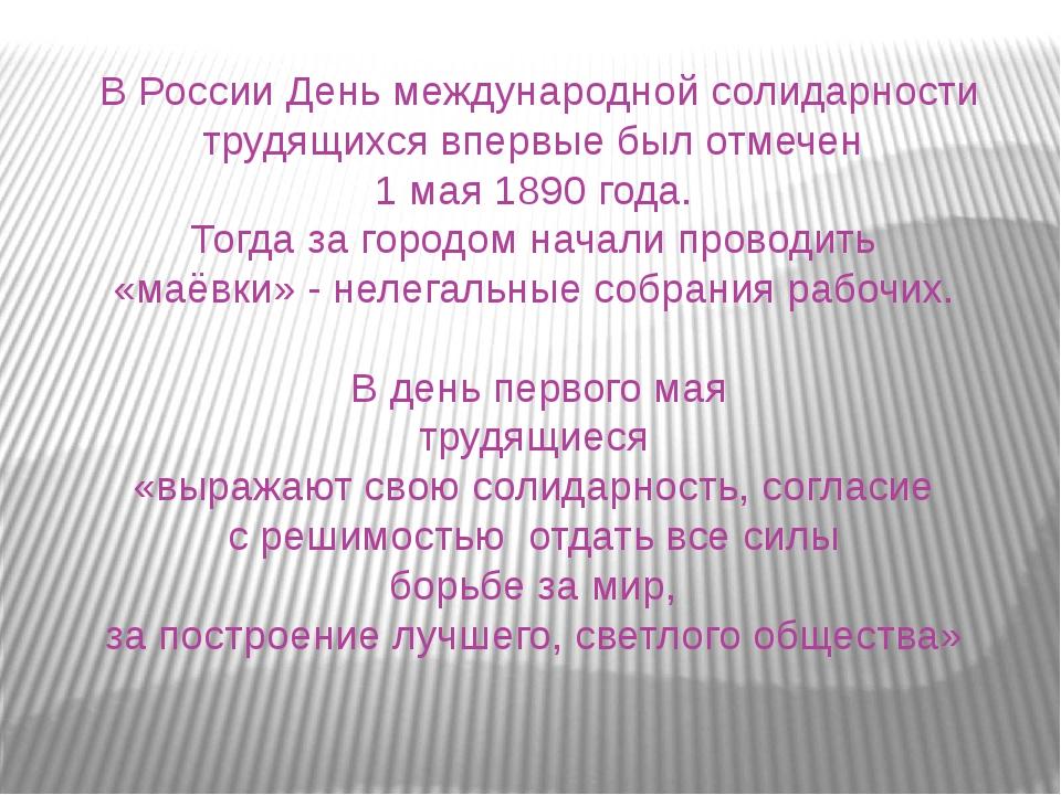 В России День международной солидарности трудящихся впервые был отмечен 1 ма...