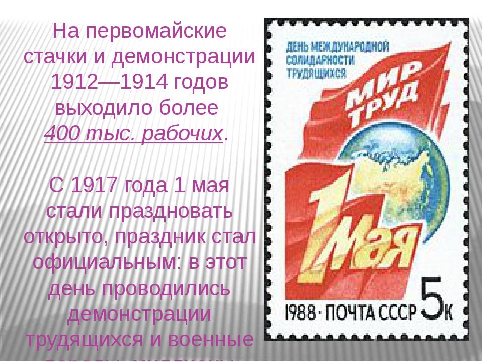 На первомайские стачки и демонстрации 1912—1914 годов выходило более 400 тыс...