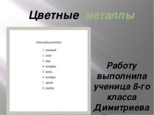 Цветные металлы Работу выполнила ученица 8-го класса Димитриева Виктория МОУ