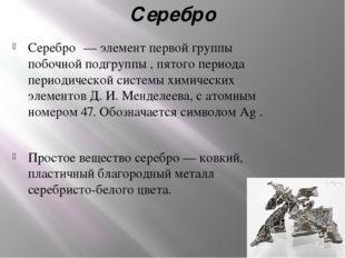 Серебро Серебро́ — элемент первой группы побочной подгруппы , пятого периода