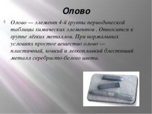 Олово Олово — элемент 4-й группы периодической таблицы химических элементов .