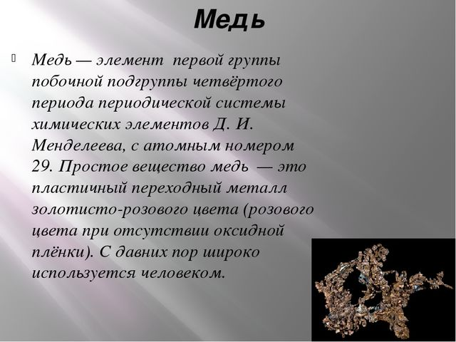 Медь Медь — элемент первой группы побочной подгруппы четвёртого периода перио...